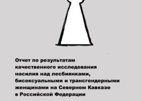 Отчет по результатам качественного исследования насилия над лесбиянками, бисексуальными и трансгендерными  женщинами на Северном Кавказе в Российской Федерации